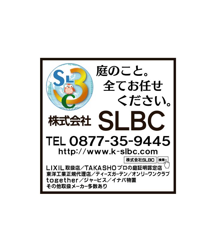 野立て SLBC 最新 改 左.jpg